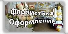 Украшение и оформление зала на свадьбу