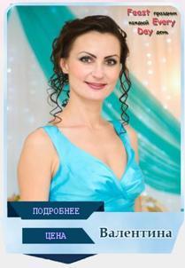 Тамада на свадьбу Киев цена
