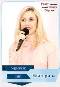 Ведущий свадеб Киев