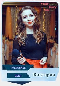Тамада ведущая на свадьбу Киев