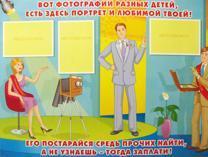 Сценарии выкупа конкурс нарисовать портрет